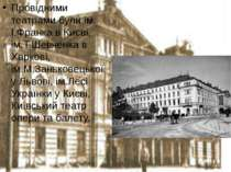 Провідними театрами були ім. І.Франка в Києві, ім.Т.Шевченка в Харкові, ім.М....