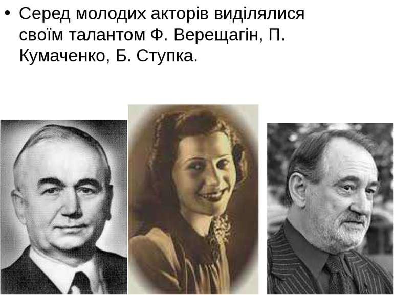 Серед молодих акторів виділялися своїм талантом Ф. Верещагін, П. Кумаченко, Б...
