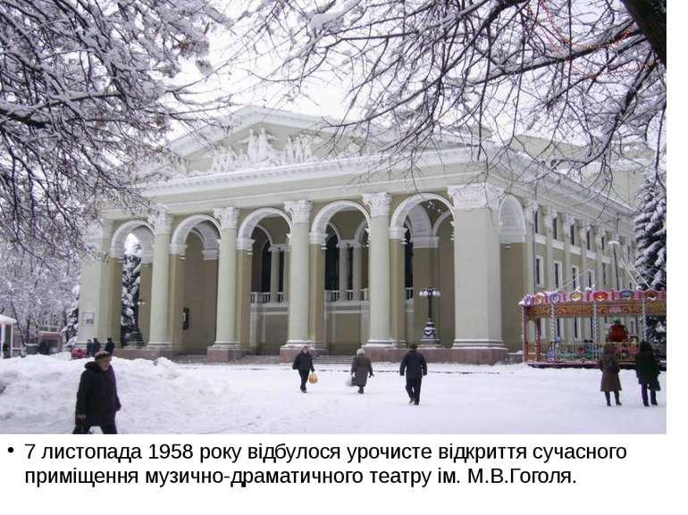 7 листопада 1958 року відбулося урочисте відкриття сучасного приміщення музич...