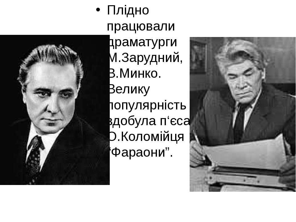 Плідно працювали драматурги М.Зарудний, В.Минко. Велику популярність здобула ...