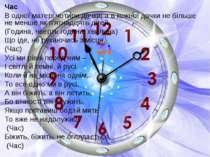 Час В одної матері чотири дочки, а в кожної дочки не більше не менше як п'ятн...