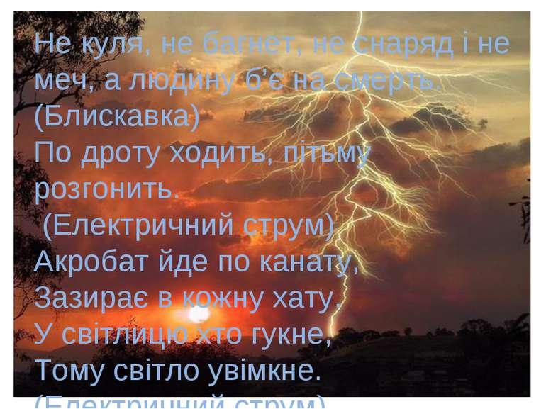 Не куля, не багнет, не снаряд і не меч, а людину б'є на смерть. (Блискавка) П...