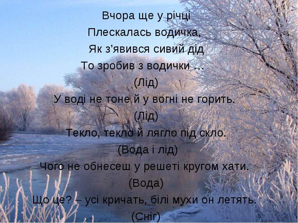 Вчора ще у річці Плескалась водичка, Як з'явився сивий дід То зробив з водичк...