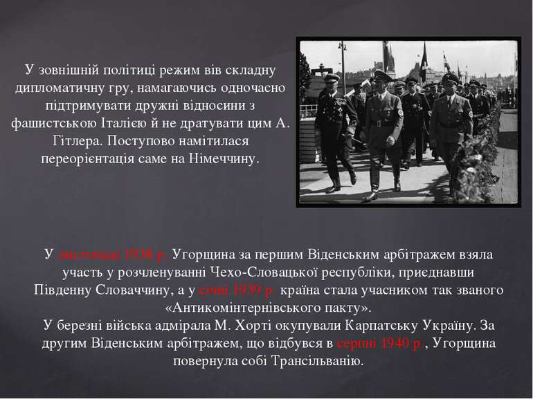 У зовнішній політиці режим вів складну дипломатичну гру, намагаючись одночасн...