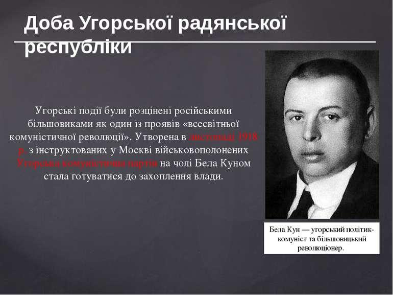 Доба Угорської радянської республіки Угорські події були розцінені російським...