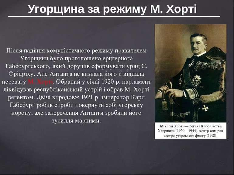 Угорщина за режиму М. Хорті Після падіння комуністичного режиму правителем Уг...