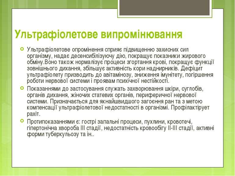 Ультрафіолетове випромінювання Ультрафіолетове опромінення сприяє підвищенню ...