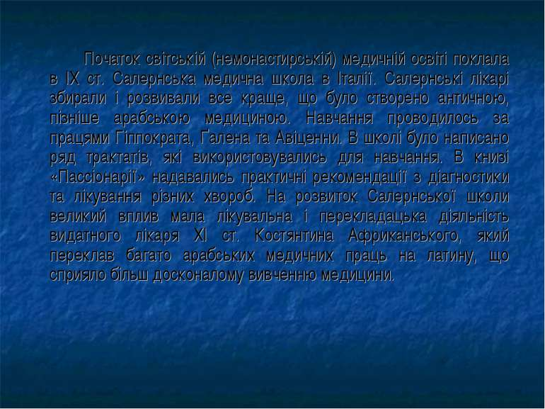 Початок світській (немонастирській) медичній освіті поклала в IX ст. Салернсь...