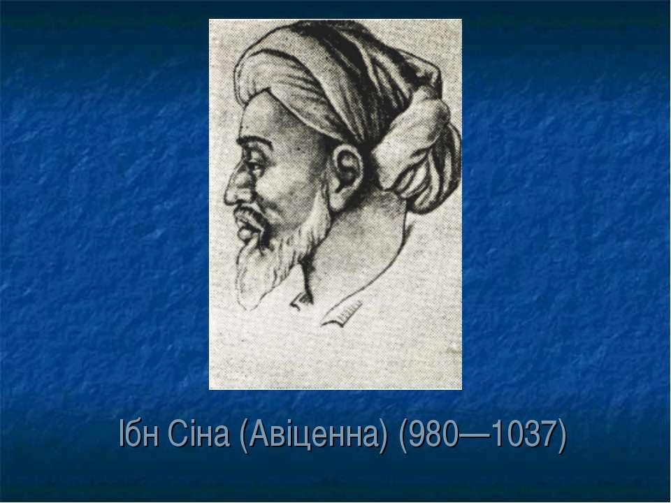 Ібн Сіна (Авіценна) (980—1037)