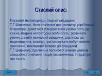 Стислий опис: Показати неповторність творчої спадщини Т.Г.Шевченка, його знач...