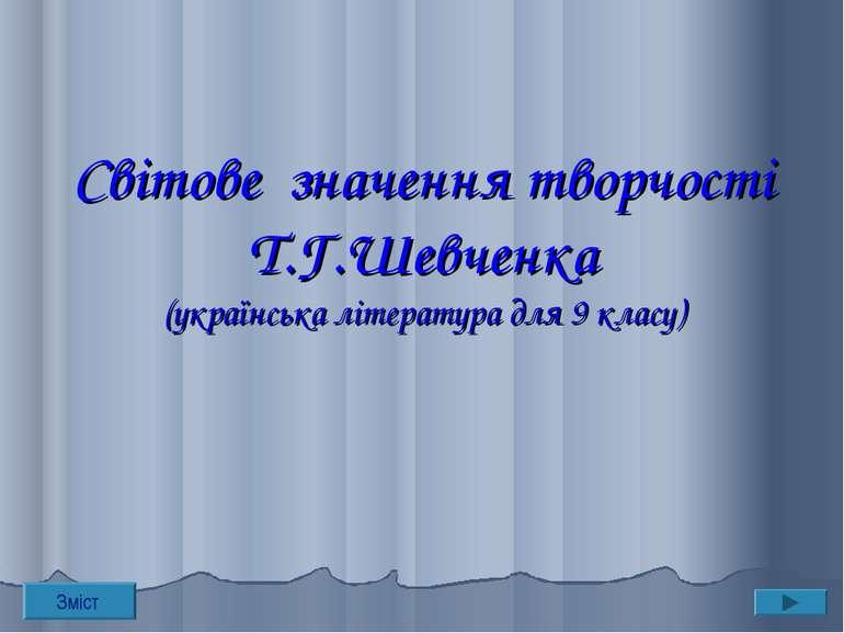 Світове значення творчості Т.Г.Шевченка (українська література для 9 класу) З...
