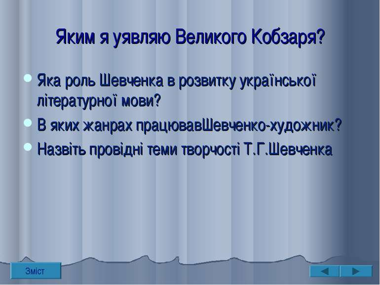 Яким я уявляю Великого Кобзаря? Яка роль Шевченка в розвитку української літе...