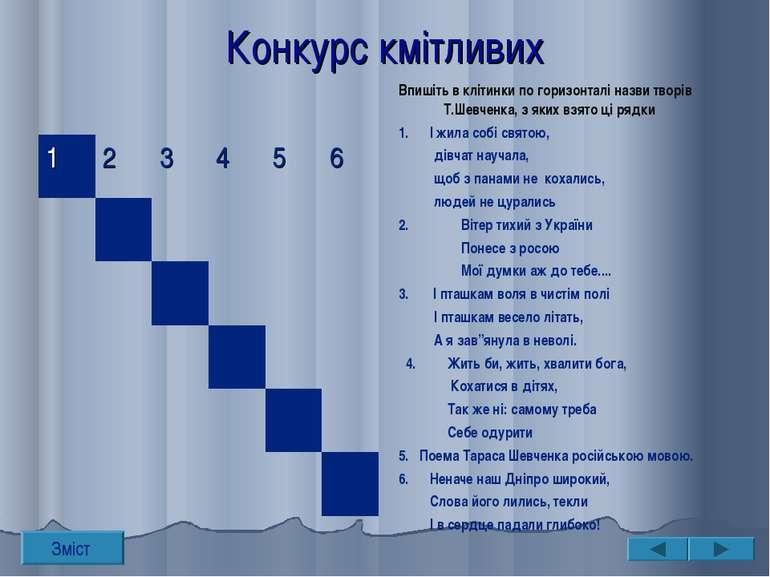 Конкурс кмітливих Впишіть в клітинки по горизонталі назви творів Т.Шевченка, ...