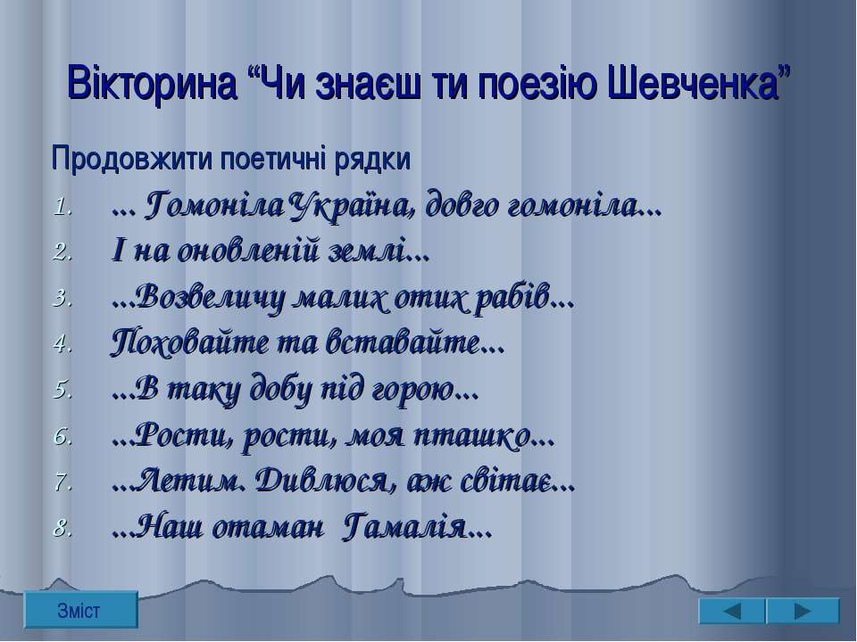 """Вікторина """"Чи знаєш ти поезію Шевченка"""" Продовжити поетичні рядки ... Гомоніл..."""