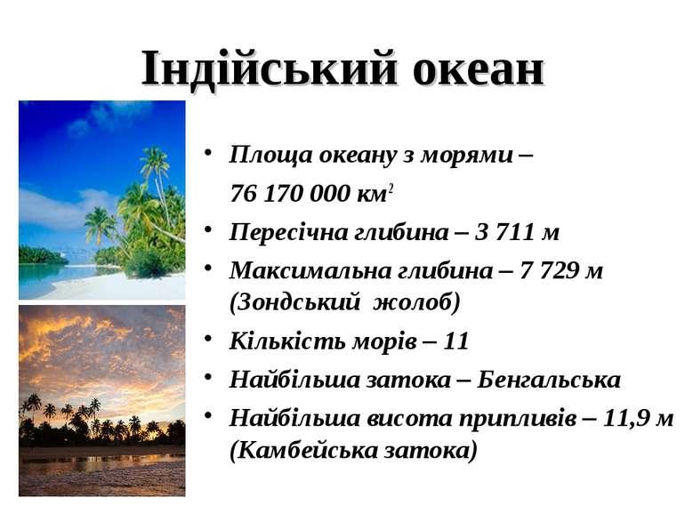 Індійський океан Площа океану з морями – 76 170 000 км2 Пересічна глибина – 3...