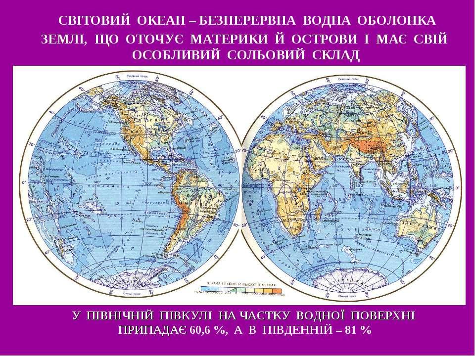 СВІТОВИЙ ОКЕАН – БЕЗПЕРЕРВНА ВОДНА ОБОЛОНКА ЗЕМЛІ, ЩО ОТОЧУЄ МАТЕРИКИ Й ОСТРО...