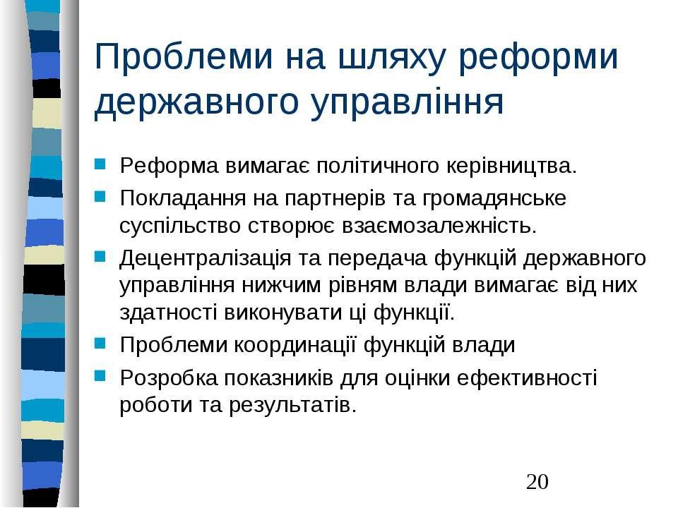 Проблеми на шляху реформи державного управління Реформа вимагає політичного к...