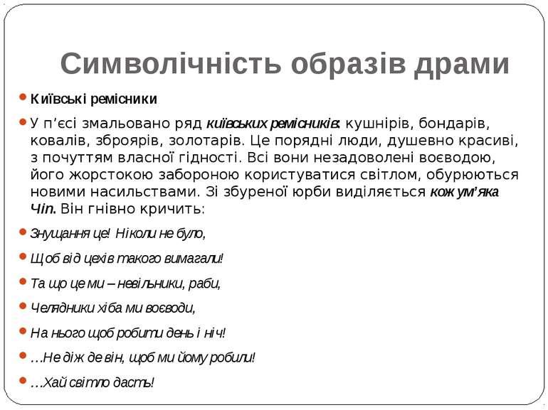Київські ремісники У п'єсі змальовано рядкиївських ремісників:кушнірів, бон...