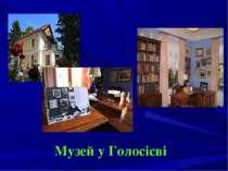 Музей у Голосієві