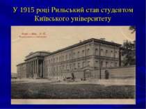 У 1915 році Рильський став студентом Київського університету