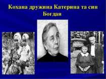 Кохана дружина Катерина та син Богдан