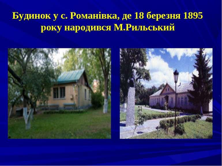 Будинок у с. Романівка, де 18 березня 1895 року народився М.Рильський