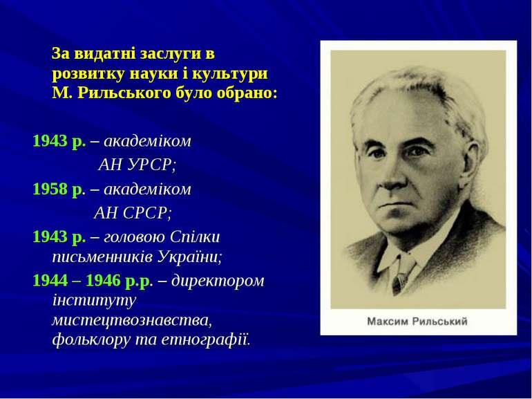 За видатні заслуги в розвитку науки і культури М. Рильського було обрано: 194...