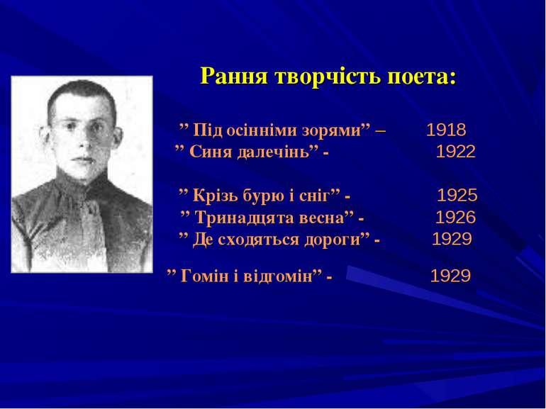 """Рання творчість поета: """" Під осінніми зорями"""" – 1918 """" Синя далечінь"""" - 1922 ..."""