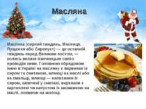 Масляна Масляна (сирний тиждень, Масниця, Пущення або Сиропуст) — це останній...