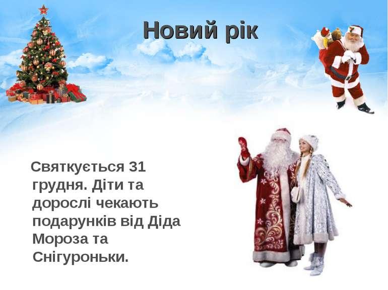 Новий рік Святкується 31 грудня. Діти та дорослі чекають подарунків від Діда ...