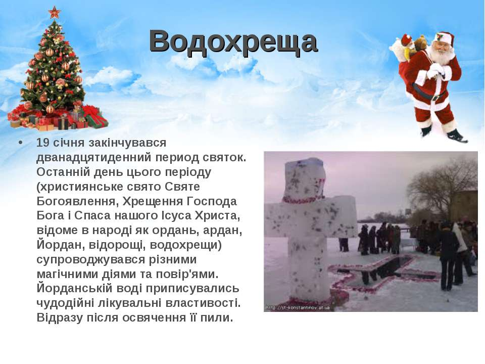 Водохреща 19 січня закінчувався дванадцятиденний период святок. Останній день...