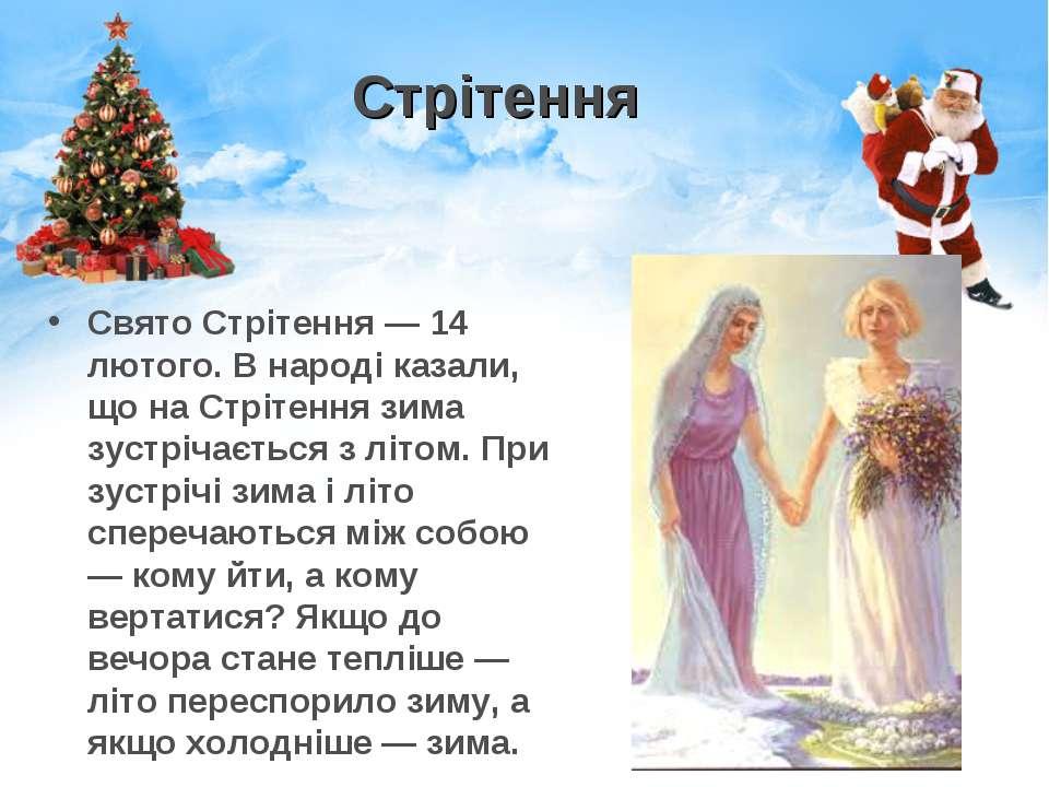 Стрітення Свято Стрітення — 14 лютого. В народі казали, що на Стрітення зима ...
