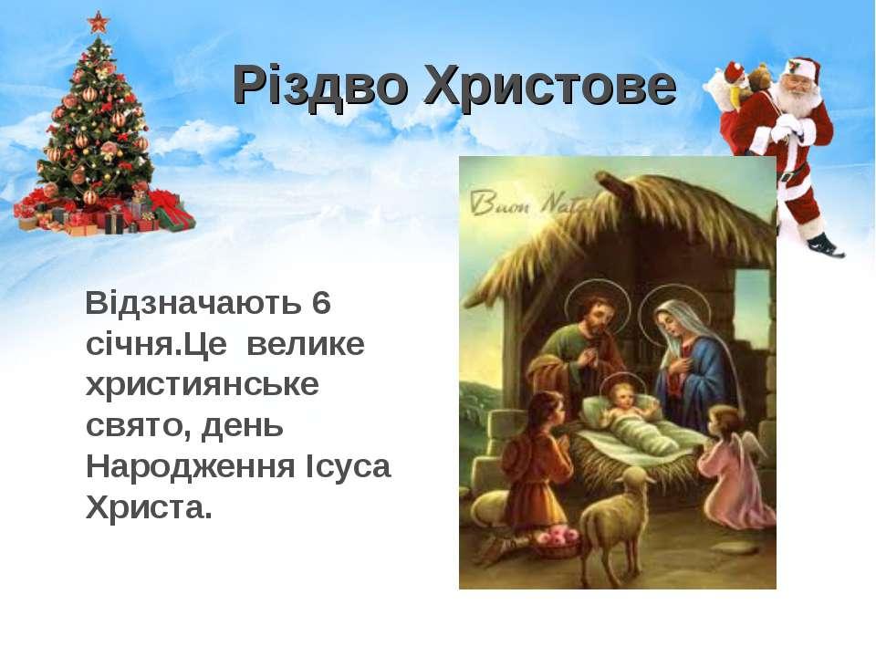 Різдво Христове Відзначають 6 січня.Це велике християнське свято, день Народж...
