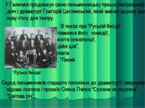 У Галичині продовжує свою письменницьку працю театральний діяч і драматург Гр...