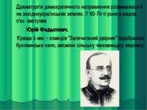 Драматургія демократичного направлення розвивалася й на західноукраїнських зе...