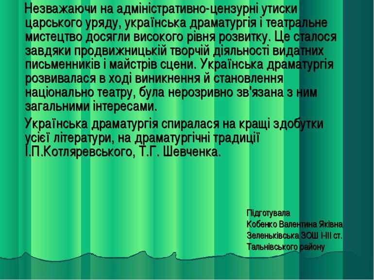 Незважаючи на адміністративно-цензурні утиски царського уряду, українська дра...