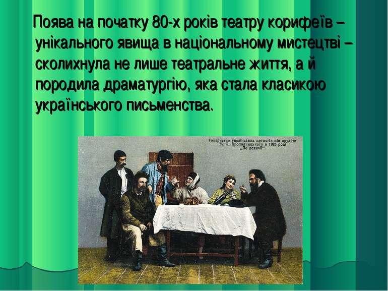 Поява на початку 80-х років театру корифеїв – унікального явища в національно...