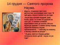 14 грудня — Святого пророка Наума. Дідусь, згадавши про своє дитинство, розпо...