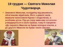 19 грудня — Святого Миколая Чудотворця. Зимового Миколая, на відміну від весн...