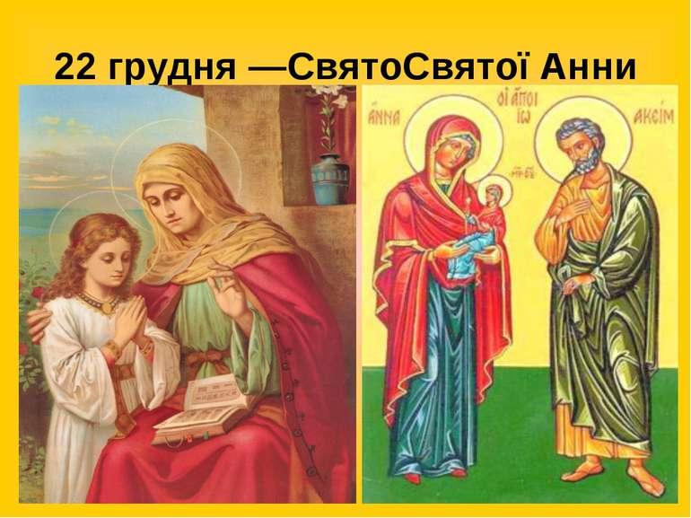 22 грудня —СвятоСвятої Анни