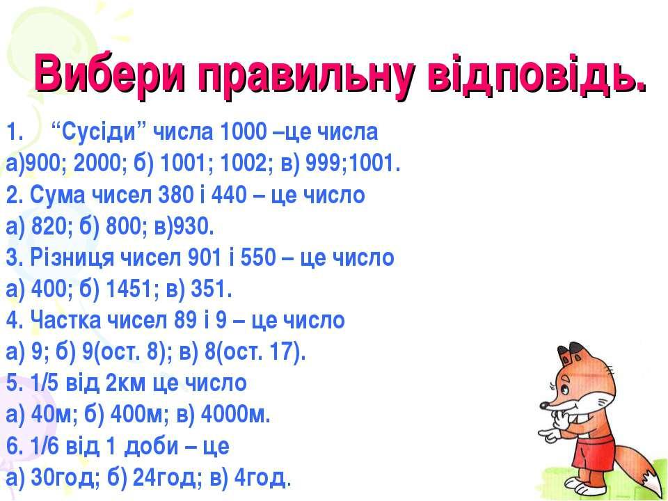 """Вибери правильну відповідь. """"Сусіди"""" числа 1000 –це числа а)900; 2000; б) 100..."""