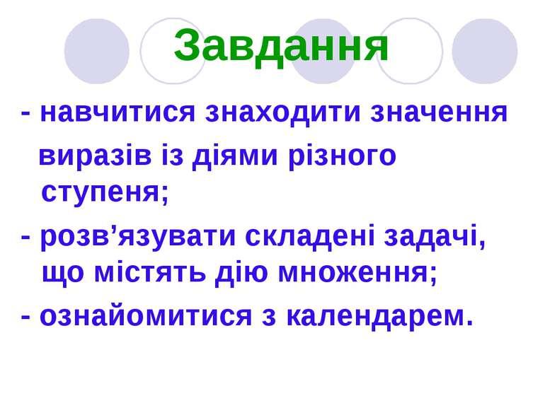 Завдання - навчитися знаходити значення виразів із діями різного ступеня; - р...