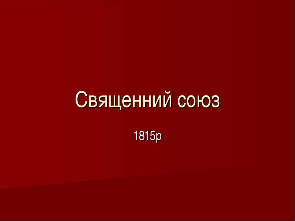 Священний союз 1815р
