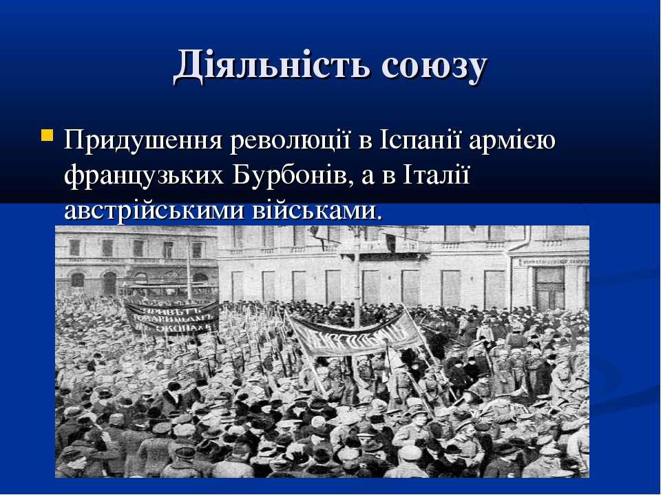 Діяльність союзу Придушення революції в Іспанії армією французьких Бурбонів, ...