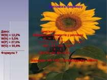Допомога фермеру Дано: Розв'язок: W(N) = 12,2% Відношення елементів у речовин...