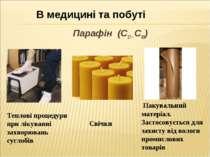 Парафін (С17 – С40) В медицині та побуті Пакувальний матеріал. Застосовується...