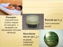 Озокерит (гірський віск) (суміш твердих вуглеводнів) - в медицині для лікувал...