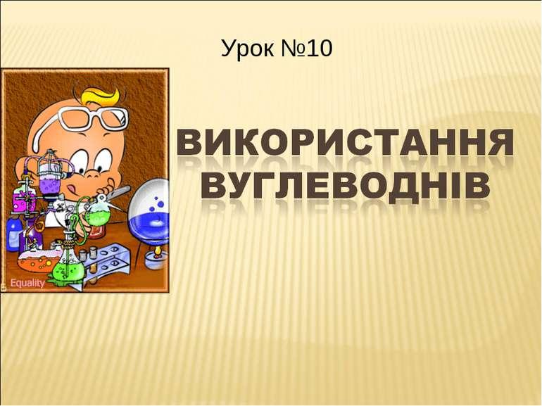 Урок №10
