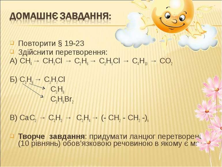 Повторити § 19-23 Здійснити перетворення: А) СН4 → СН3Cl → C2H6 → C2H5Cl → C4...