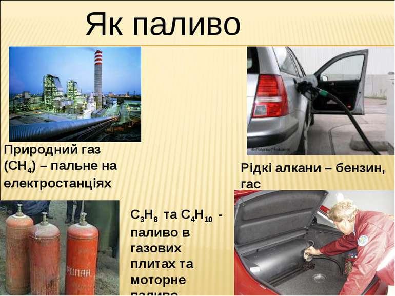 Як паливо Природний газ (СН4) – пальне на електростанціях С3Н8 та С4Н10 - пал...